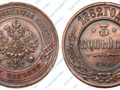 Медная монета 3 копейки 1882 года