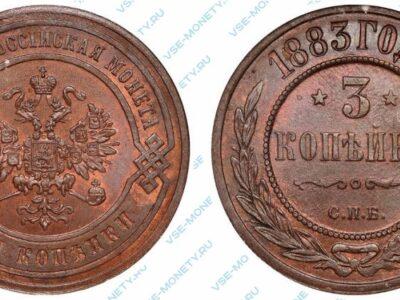 Медная монета 3 копейки 1883 года