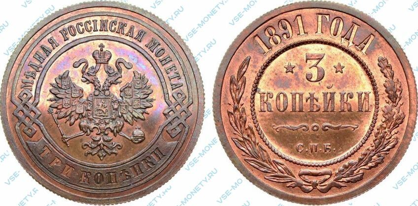 Медная монета 3 копейки 1891 года