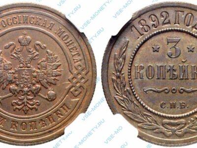 Медная монета 3 копейки 1892 года