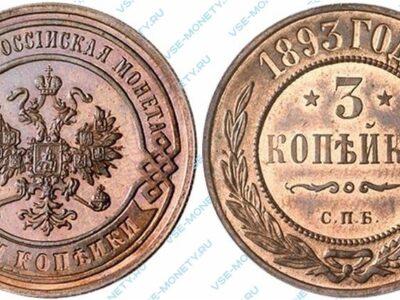 Медная монета 3 копейки 1893 года