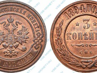 Медная монета 3 копейки 1894 года