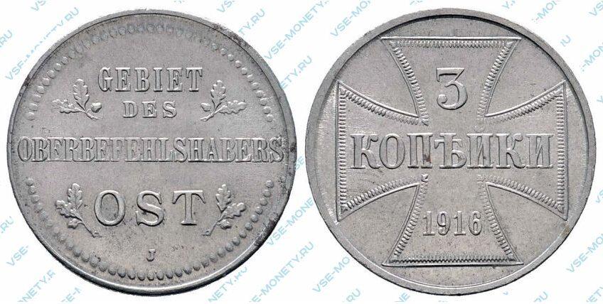 Немецкая оккупационная монета 3 копейки 1916 года