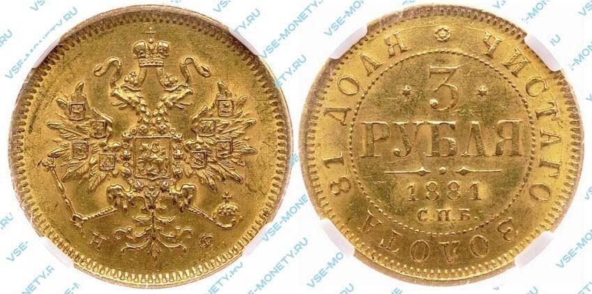 Золотая монета 3 рубля 1881 года