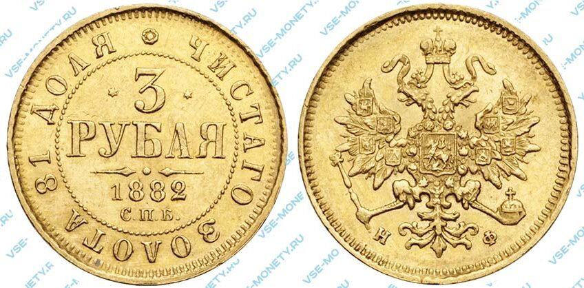 Золотая монета 3 рубля 1882 года