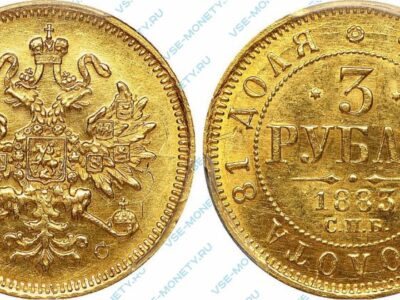 Золотая монета 3 рубля 1883 года