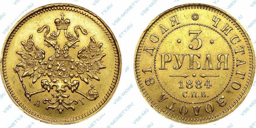 Золотая монета 3 рубля 1884 года