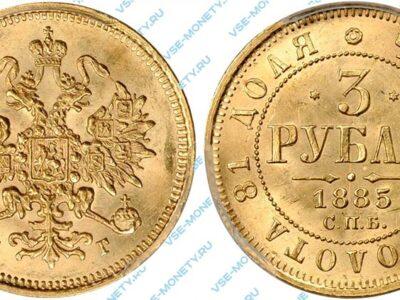 Золотая монета 3 рубля 1885 года