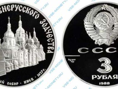 3 рубля 1988 года «Софийский собор в Киеве. 1000-летие древнерусского зодчества»