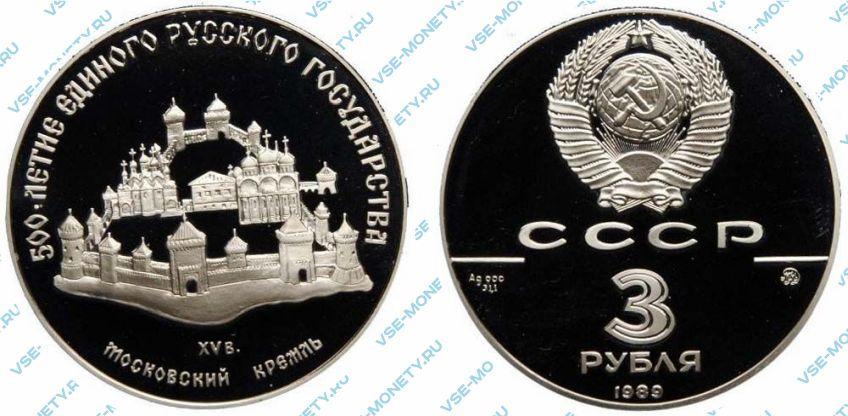 3 рубля 1989 года «Московский кремль» серии «500-летие единого Русского государства»