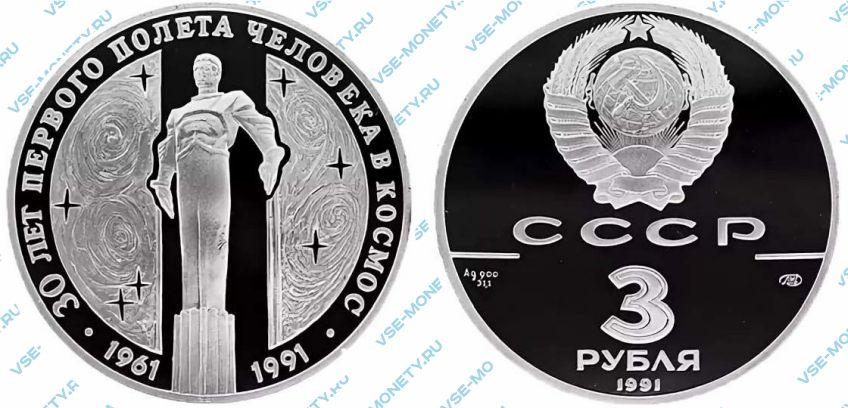 3 рубля 1991 года «30 лет первого полета человека в космос»