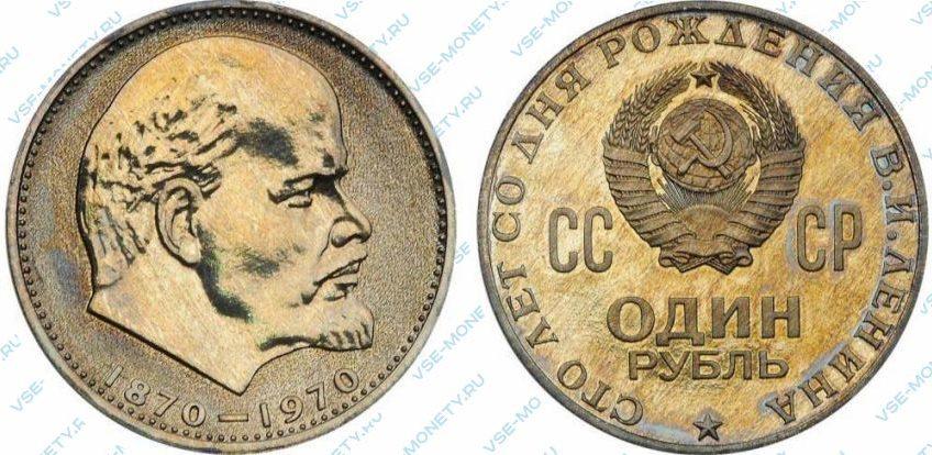 1 рубль 1970 Ленин 100 лет