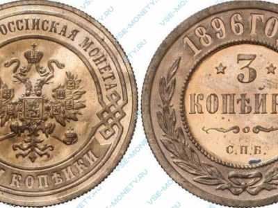 3 копейки 1896 года