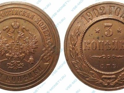 3 копейки 1902 года СПБ
