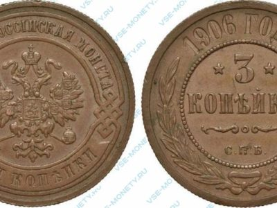 3 копейки 1906 года СПБ