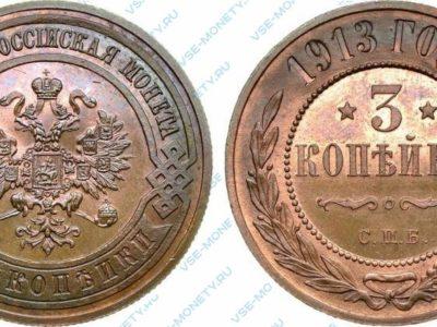 3 копейки 1913 года СПБ