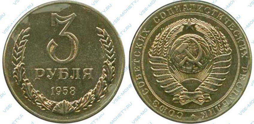 3 рубля 1958 года