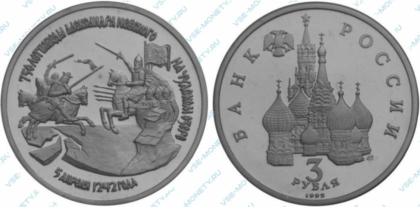 3 рубля 1992 года «750-летие Победы Александра Невского на Чудском озере»
