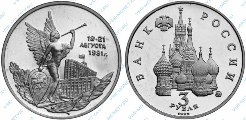 3 рублей 1992 года «Победа демократических сил России 19-21 августа 1991 года»