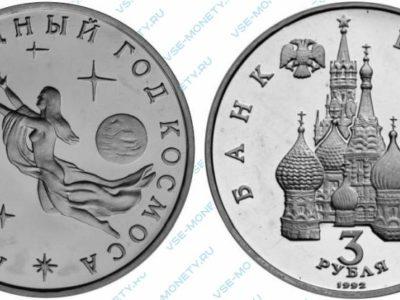 3 рубля 1992 года «Международный год Космоса»