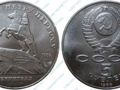 5 рублей 1988 Петр 1