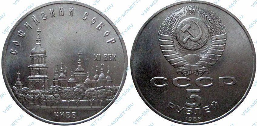 5 рублей 1988 Софийский собор