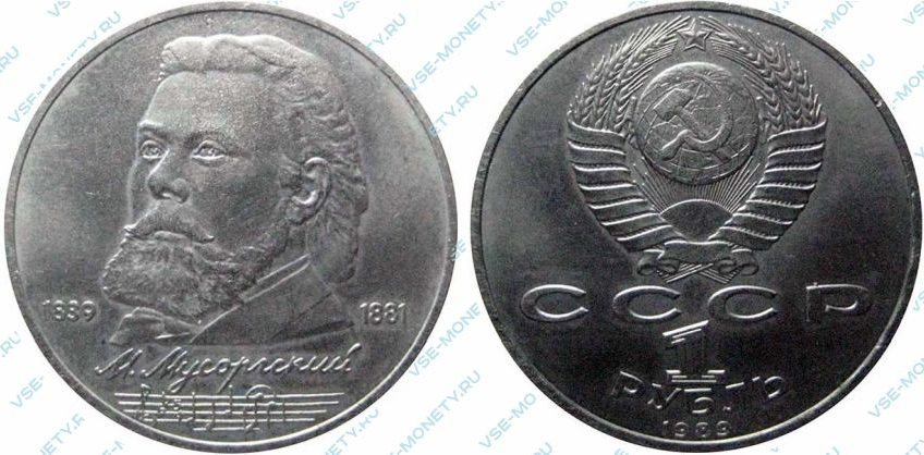 1 рубль 1989 Мусоргский