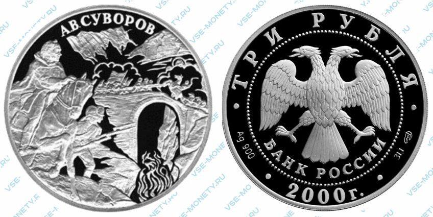 Юбилейная серебряная монета 3 рубля 2000 года «А.В. Суворов» серии «Выдающиеся полководцы России»