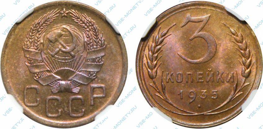 3 копейки 1935 года (новый тип)