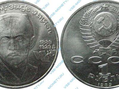1 рубль 1989 Ниязки