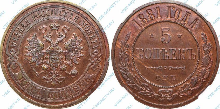 Медная монета 5 копеек 1881 года