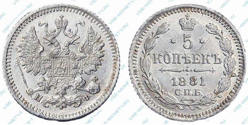 Серебряная монета 5 копеек 1881 года