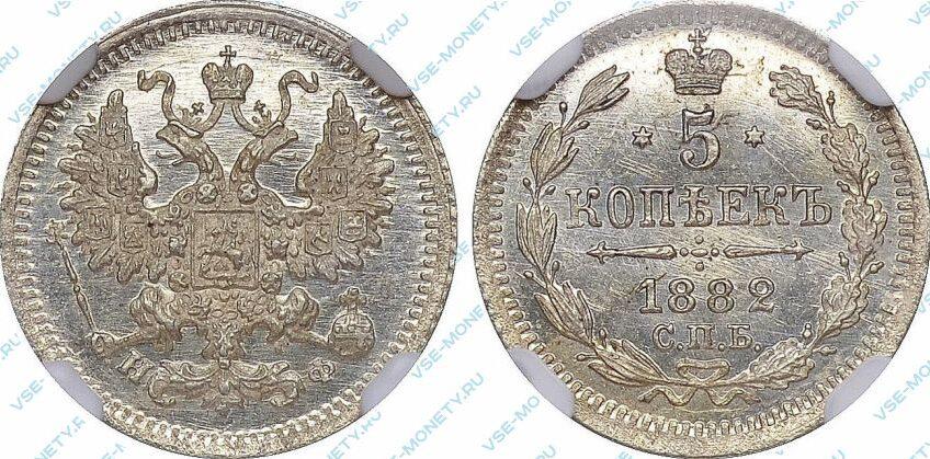 Серебряная монета 5 копеек 1882 года