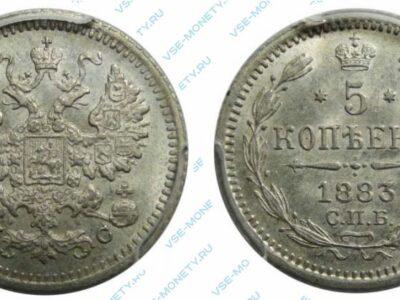 Серебряная монета 5 копеек 1883 года