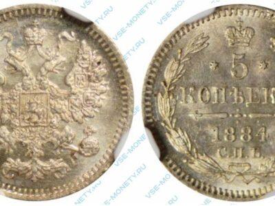 Серебряная монета 5 копеек 1884 года