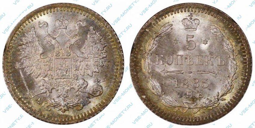 Серебряная монета 5 копеек 1885 года