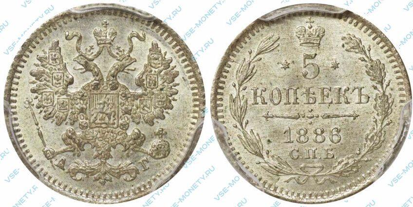 Серебряная монета 5 копеек 1886 года