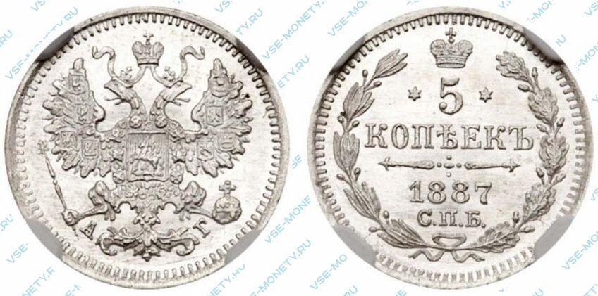 Серебряная монета 5 копеек 1887 года