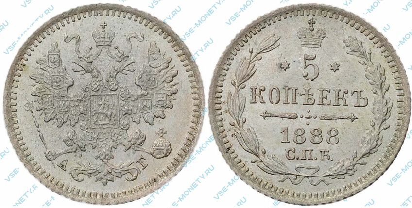 Серебряная монета 5 копеек 1888 года