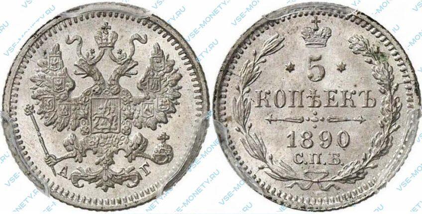 Серебряная монета 5 копеек 1890 года