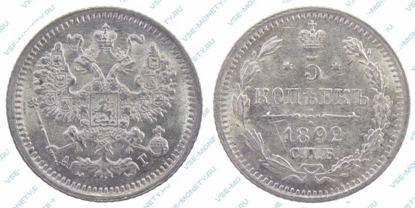 Серебряная монета 5 копеек 1892 года