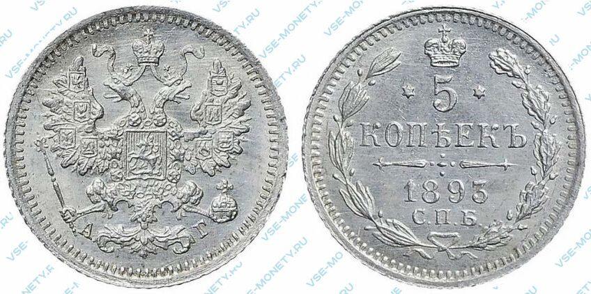Серебряная монета 5 копеек 1893 года