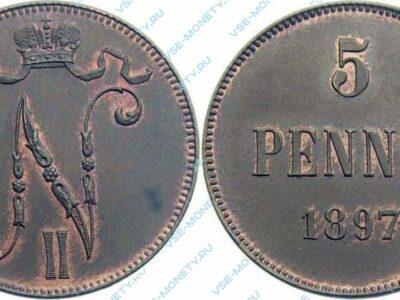 Медная монета русской Финляндии 5 пенни 1897 года