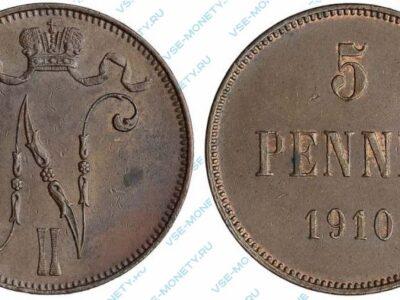 Медная монета русской Финляндии 5 пенни 1910 года
