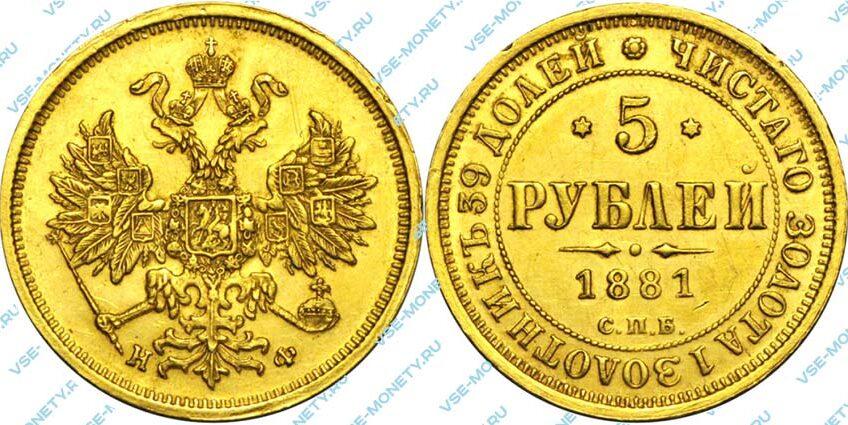 Золотая монета 5 рублей 1881 года