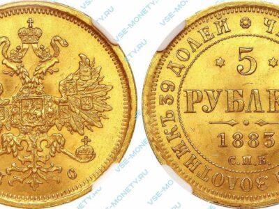 Золотая монета 5 рублей 1883 года