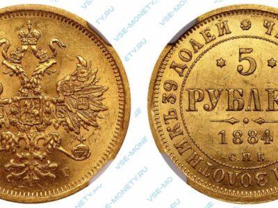 Золотая монета 5 рублей 1884 года