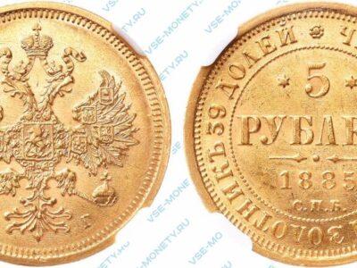 Золотая монета 5 рублей 1885 года