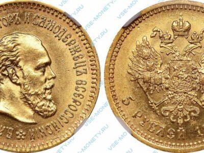 Золотая монета 5 рублей 1887 года