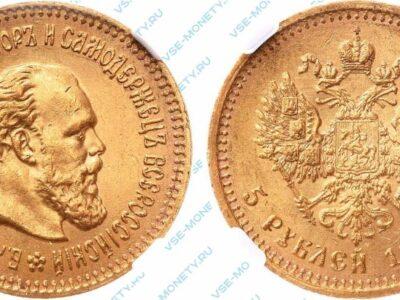 Золотая монета 5 рублей 1888 года